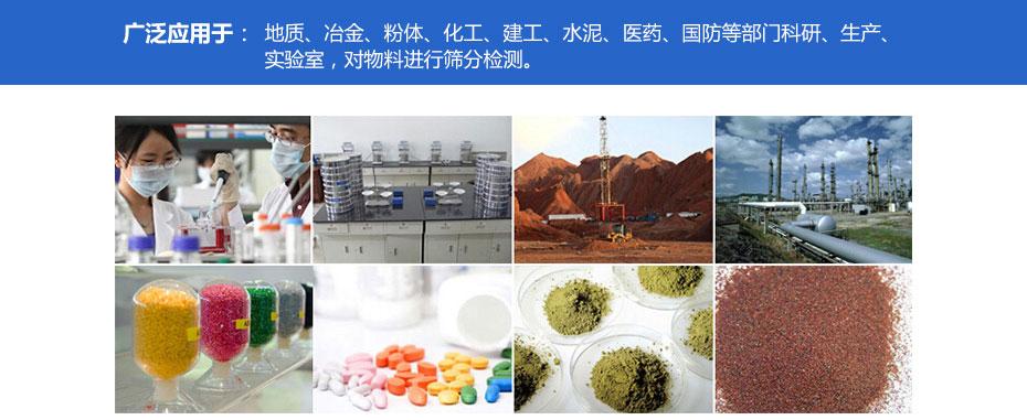 福澤產品應用領域-實驗篩
